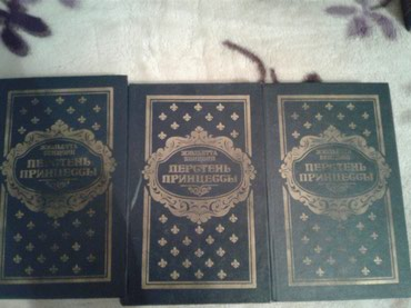 Бенцони 3 тома.Токмак  в Бишкек