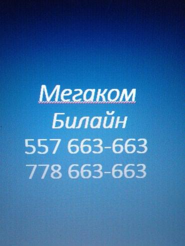 карты-памяти-advance-для-gopro в Кыргызстан: Сим карты, комплект золотых номеров для бизнеса