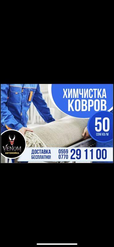 Мойка ковров Ош