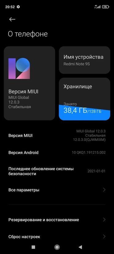 Xiaomi Redmi Note 9S | 128 ГБ | Серый | Новый | Гарантия, Отпечаток пальца, Две SIM карты