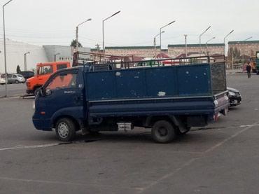 Портер такси, Портер такси, Вывоз в Бишкек
