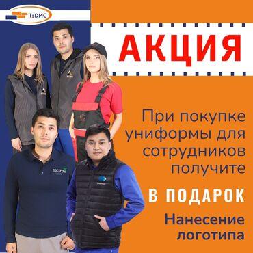 Другое - Кыргызстан: Акцияпри покупке униформы получите в подарок нанесение