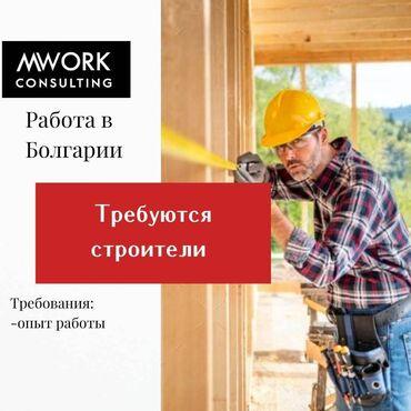 работа в отеле бишкек в Кыргызстан: 000370 | Болгария. Строительство и производство. Полный рабочий день