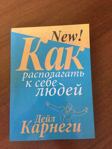 Спорт и хобби - Лебединовка: Продаю книгу «Как располагать к себе людей»  Автор: Дейл Карнеги. В от
