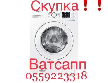 где купить автомат калашникова в Кыргызстан: Фронтальная Автоматическая Стиральная Машина