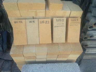 razmer 44 45 в Кыргызстан: Огнеупорный кирпич марок ШБ-5, ШБ-22,ШБ-44, ШБ-45, ШЛ-05 производства