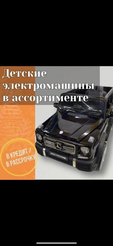 джемпер детский в Кыргызстан: Детские электромобили в кредит / в рассрочку  без первоначального взно