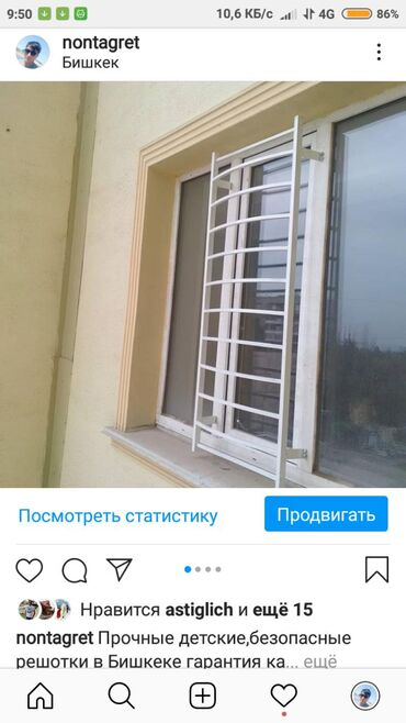 строительство в Кыргызстан: Решетки стильным дизайном (установка бесплатно)