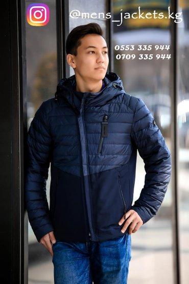 Мужские куртки и ветровки!!! европейское качество! I  в Бишкек