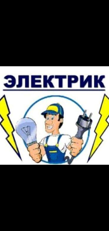 Электрик   Установка стиральных машин, Демонтаж электроприборов, Монтаж выключателей   1-2 года опыта