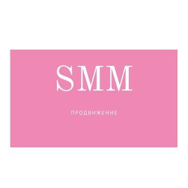 SMM-специалист. 21