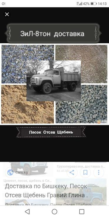 Доставка по ограду песок гривии и д р в Бишкек
