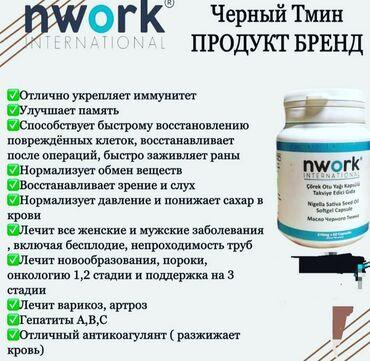 nwork черный тмин цена in Кыргызстан | ВИТАМИНЫ И БАД: Nwork international черный тмин 100% Оригинал,королевский сорт от о