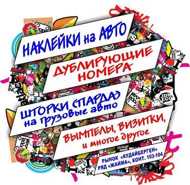 рамка для номера авто перевертыш в Кыргызстан: Наклейки на авто в наличии и под заказ, большой выбор. дублирующие ном