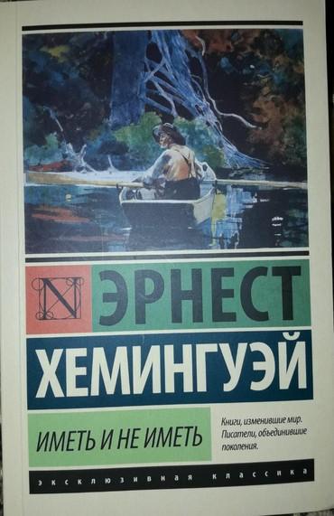 """сыр король артур в Кыргызстан: Продаю книги 1.Эрнест Хемингуэй """"Иметь и не иметь""""2.Артур Хейли"""