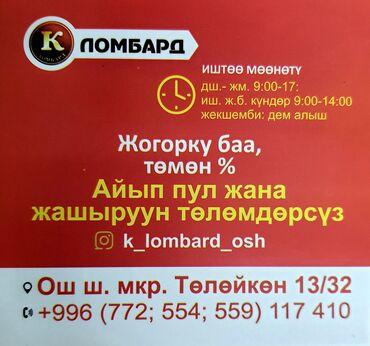 процент деньги бишкек in Кыргызстан | ЛОМБАРДЫ, КРЕДИТЫ: Ломбард, Автоломбард, Компания | Займ