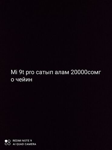Б/у Xiaomi Note 9 Pro 128 ГБ Черный