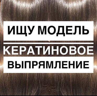 спатифилум женское счастье в Кыргызстан: Парикмахер | Выпрямление