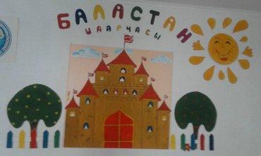 Срочно требуется воспитатель в в Бишкек