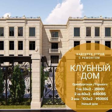 •Квартиры в Клубном доме в центре, где всего 12 квартир .  -Этажность
