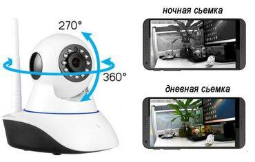 Внутренняя WI-FI IP-камера.  Оптом по 1000 сом. 21 штук качество