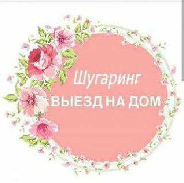 сахарная депиляция шугаринг в Кыргызстан: ШУГАРИНГ ВЫЕЗД!!ШУГАРИНГ ВЫЗОВ!!АННАДепиляция домой !Шугаринг с