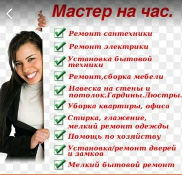 Мастер на час. 24 часа. в Бишкек