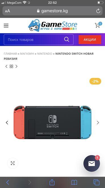Куплю Nintendo switch новая ревизия цена в лс