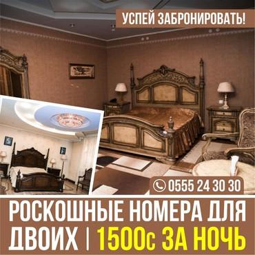 Комнаты в Бишкек: Гостиница ((Армада)) час, день, ночь, сутки уважаемые гости ждём вас