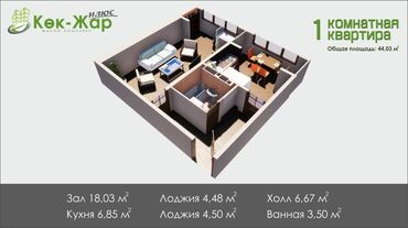 продается квартира в бишкеке в Кыргызстан: 106 серия улучшенная, 1 комната, 44 кв. м Лифт