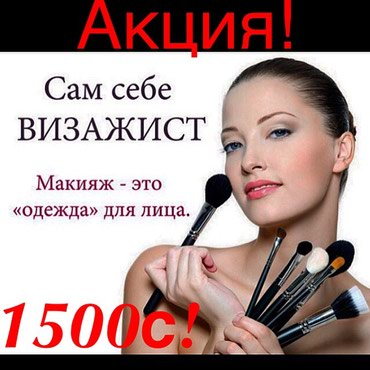 "Курс ""Сам себе визажист"". Визаж для в Бишкек"