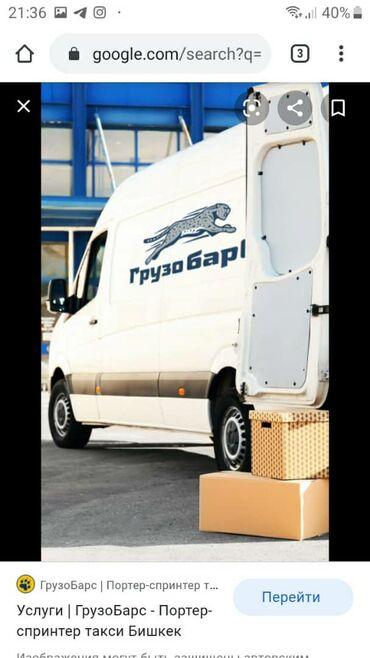 Грузовой перевозки - Кыргызстан: Портер такси доставка такси грузовой грузовые перевозки вынос мусор