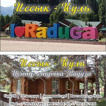 Отдых на Иссык-Куле - Кыргызстан: КОТТЕДЖ - СРУБ до10 человек! ИССЫК-КУЛЬ 2020!