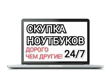 мониторы в бишкеке in Кыргызстан | МОНИТОРЫ: Срочная скупка ноутбуков.Скупка мониторов.Скупка компьютеров.Оценю