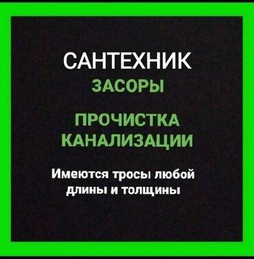 туфли 24 размер в Кыргызстан: Сантехник услуги сантехник сантехник канализация водопровод сантехник
