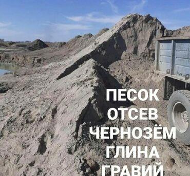 Песок отсев щебень гравий глина чернозем перегной Отсев отсев отсев