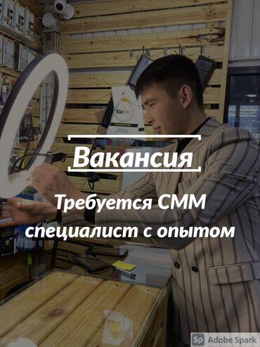 Haljina itali - Srbija: Требуется СММ специалист - Таргетолог с ОПЫТОМ. Модель смартфона iPhon