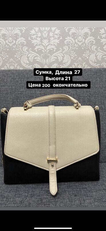 Новые и б/у сумки,клатчи,кошельки.Цена 200сом (окончательно!) Адрес