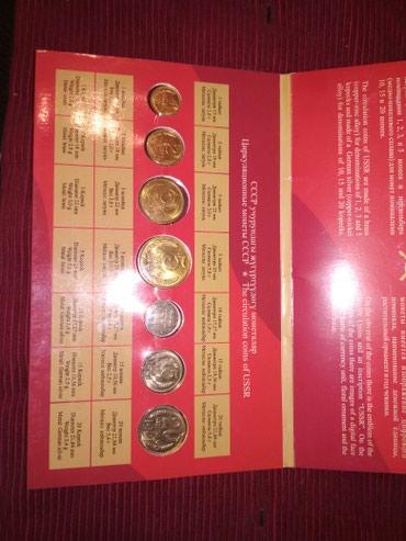 Монеты 1991г СССР банковская (погодовка) 2000с в Бишкек