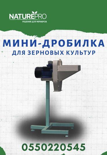 С/х животные - Кыргызстан: Продаются мини-дробилки для хозяйств.Дробилки предназначены для