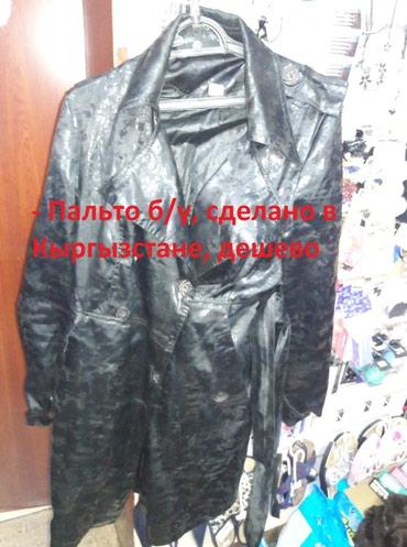 - Пальто б/у, сделано в Кыргызстане, дешево - 700с.  (Whatsapp)       в Бишкек