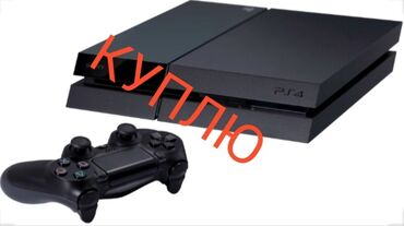 КУПЛЮ Playstation4 Любой версии для себя Желательно с двумя
