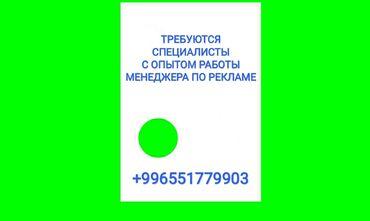 """требуются отделочники бишкек в Кыргызстан: Требуются специалисты с опытом работы """"Менеджера по"""