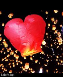 Небесные фонарики. летающие фонарики,китайские фонарики в Бишкек