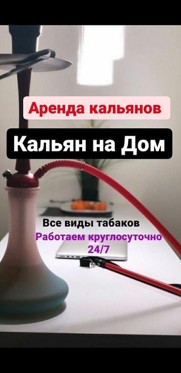 сутки дом в Кыргызстан: Кальян на дом,кальяны на дом,кальян домой,кальян уйго,аренда