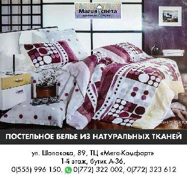 декоративные наволочки на подушки в Кыргызстан: Продаются комплекты постельного белья 100% шёлк, хлопок, бамбук, анго