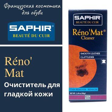 reno kengo stekla в Кыргызстан: Saphir Reno Mat - очиститель для гладкой кожи.⠀Обеспечивает глубокую