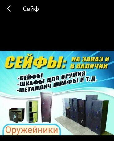 Сейфы - Кыргызстан: Сейф  Сейф на заказ любые размеры