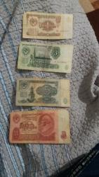 Купюры - Кыргызстан: Старые советские деньги. в наличие всего 4 купюры номиналом