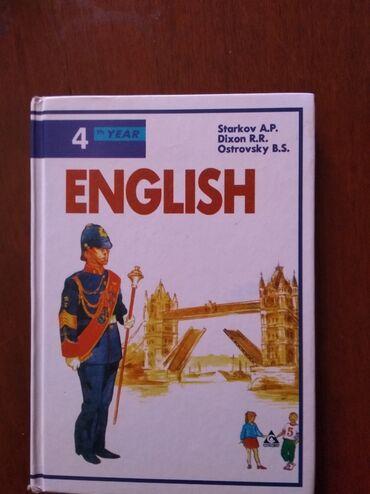 Английский 4 часть 8 класс